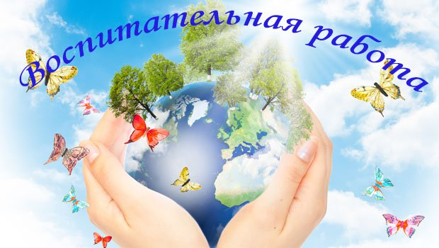 1444053263_vospitatelnaya-rabota